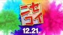 Новый трейлер лайв-экшн фильма Nisekoi