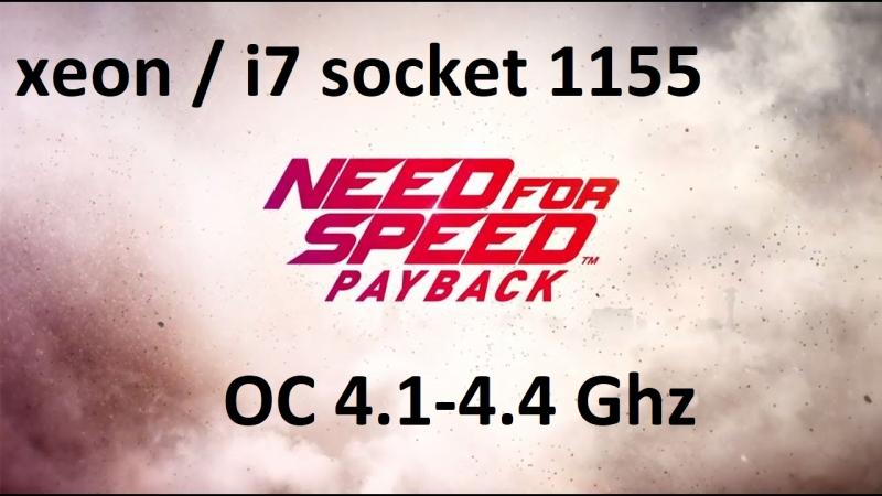 Xeon i7 (4 ядра 8 потоков) сокет 1155 в разгоне (4,1-4,4 Ghz), NFS Payback