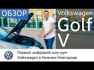 ОБЗОР Volkswagen Golf V + Отзыв владельца Луидор-Авто Нижний Новгород