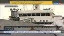 Новости на Россия 24 • Пассажиры теплохода в Баренцевом море 10 дней провели в заложниках у шторма