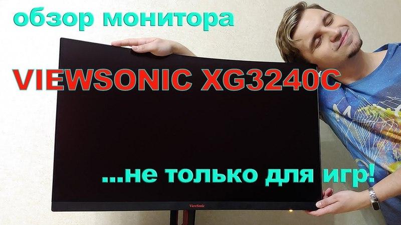 Обзор монитора Viewsonic XG3240C ...не только для игр!