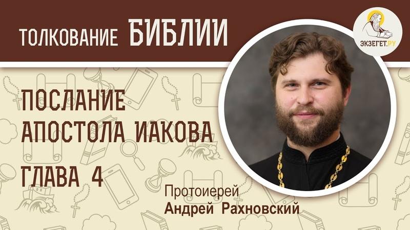 Послание Иакова. Глава 4. Протоиерей Андрей Рахновский. Библейский портал