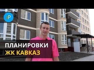 Планировки ЖК Кавказ Анапа