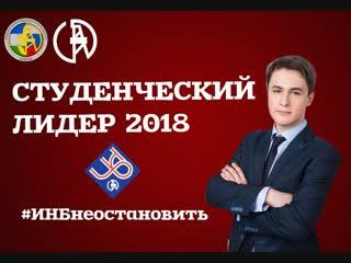 Студенческий лидер ИНБ- Тимур Гадельшин