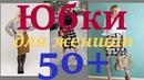 Фасоны юбок для женщин 50 Примеры и названия