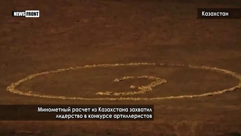 Минометный расчет из Казахстана захватил лидерство в конкурсе артиллеристов