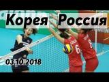 Волейбол. Чемпионат мира. Южная Корея - Россия. Женщины. 03.10.2018