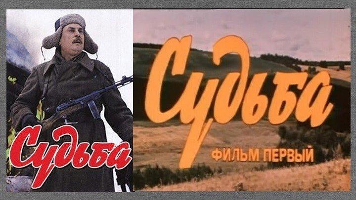 Судьба (1977) ВОВ, киноповесть 1 серия