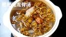 【我是马小坏】客家人四季都爱喝这盅汤,一人一大碗,润肺止咳,学会多煲家人喝