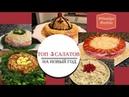 ТОП- 5 САЛАТОВ на Новый Год 2018. Самые лучшие салаты в одном видео. Поделись этим видео с друзьями!