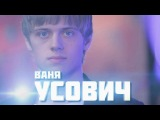 Comedy Баттл - Ваня Усович (финал, выпуск 32, эфир 27.12.2013)