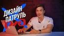 2 ДИЗАЙН ПАТРУЛЬ. РЕЦЕНЗИЯ НА САЙТ РЖД [Moscow Digital Academy]