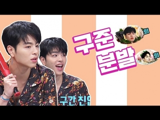 Junhoe - Unexpected Q cut Naver TV