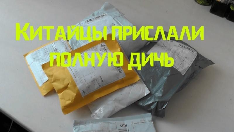 Распаковка 6 посылок с AliExpress23 Прислали полную хрень!
