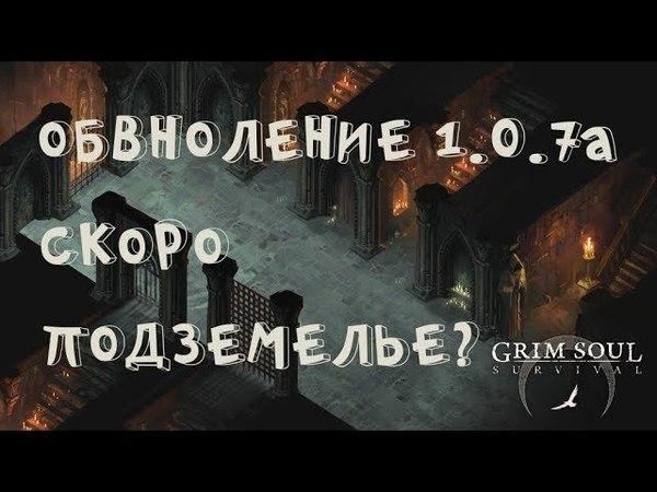 ОБНОВЛЕНИЕ 1.0.7а! ОБНОВИЛИ ЛУТ У ПРИВРАТНИКА?! - Grim Soul Dark Fantasy Survival