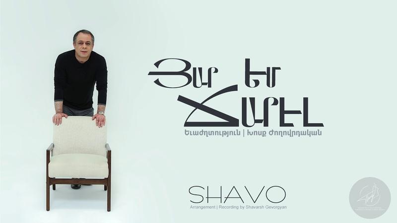 Shavo - Yar Em Charel | Յար Եմ Ճարել
