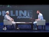 Онлайн Диалог I Избавление от джинов и лечение Кораном от сглаза и порчи
