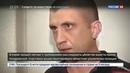 Новости на Россия 24  •  Родственники Ноздровской требуют найти убийц и разобраться с системой
