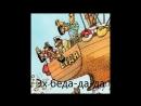 Боби боба перевод YouTube