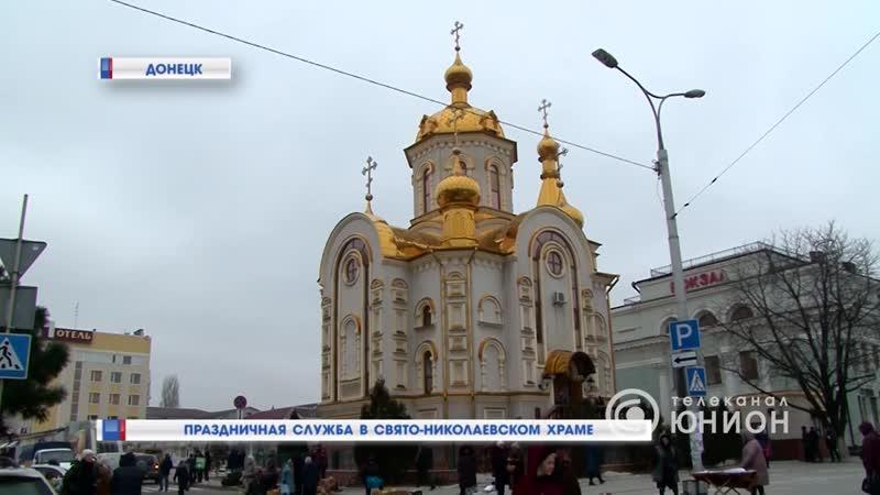 Праздничная служба в Cвято-Николаевском храме.