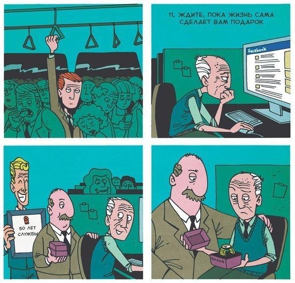 Комикс стоит того, чтобы его прочитали.