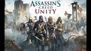 АссассинЕдинствоЧасть10. Прохождение. Assassins Creed Unity. Часть 10. От Anders.Os.Games.