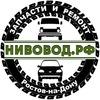 Запчасти и ремонт - НИВОВОД.РФ