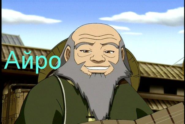 герои аватара: