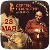 УСАДЕБНИК: Сергей Старостин и Марио