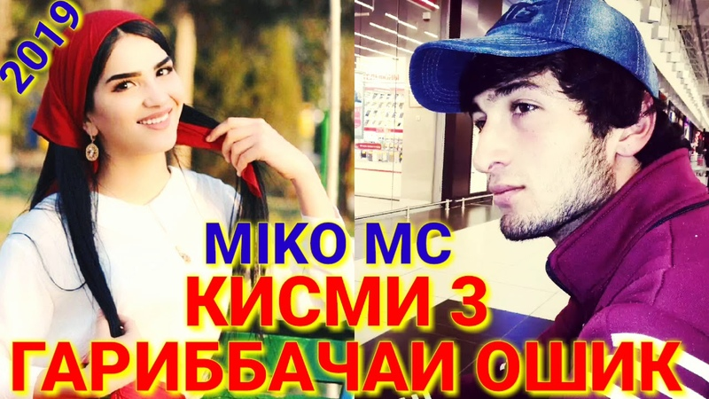 💣💥ГАРИББАЧАИ ОШИК КИСМИ 3 💔 MIKO MC 2019 XIT TREK💥💣