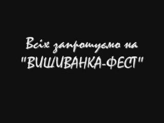 Друже Музико - Запрошення на Вишиванка-Фест 2013