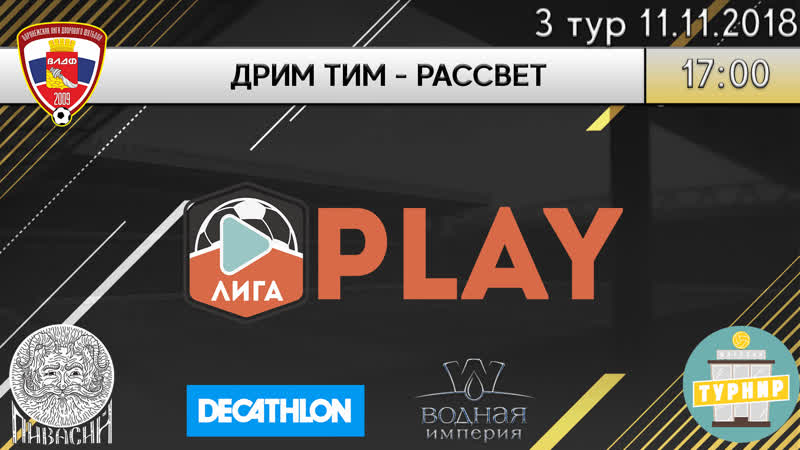 Зимний Чемпионат ВЛДФ (БР) | 3 тур (11.11.18) | Дрим Тим - Рассвет