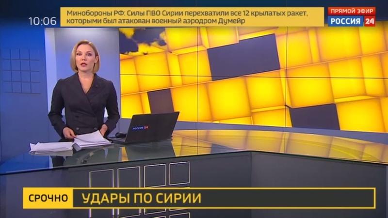 Новости на Россия 24 • МИД РФ: удар по Сирии произошел тогда, когда у страны появился шанс на мирное будущее