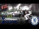 FIFA 19 Карьера за Тоттенхэм vs Челси 26