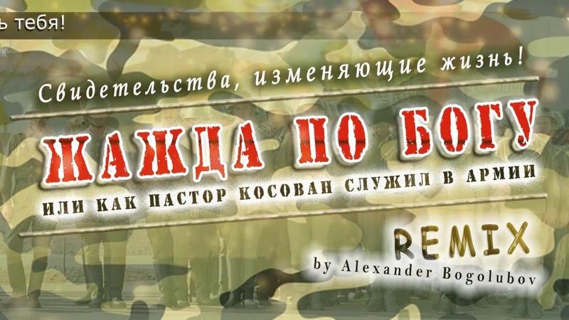 Жажда по Богу REMIX Игорь Косован