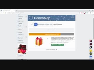 Лайкомер ВКонтакте - Google Chrome 19.01