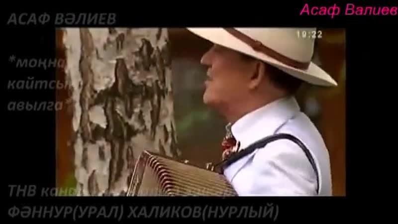 Асаф Валиев Моннар кайтсын авылга Эйт авылым кайда сон мон Р Хакимов Р Чу