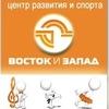 """Сеть центров развития спорта """"ВОСТОК и ЗАПАД"""""""