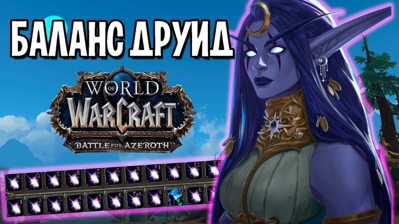 БАЛАНС ДРУИД 1 КНОПКОЙ? WOW: BATTLE FOR AZEROTH | БИТВА ЗА АЗЕРОТ