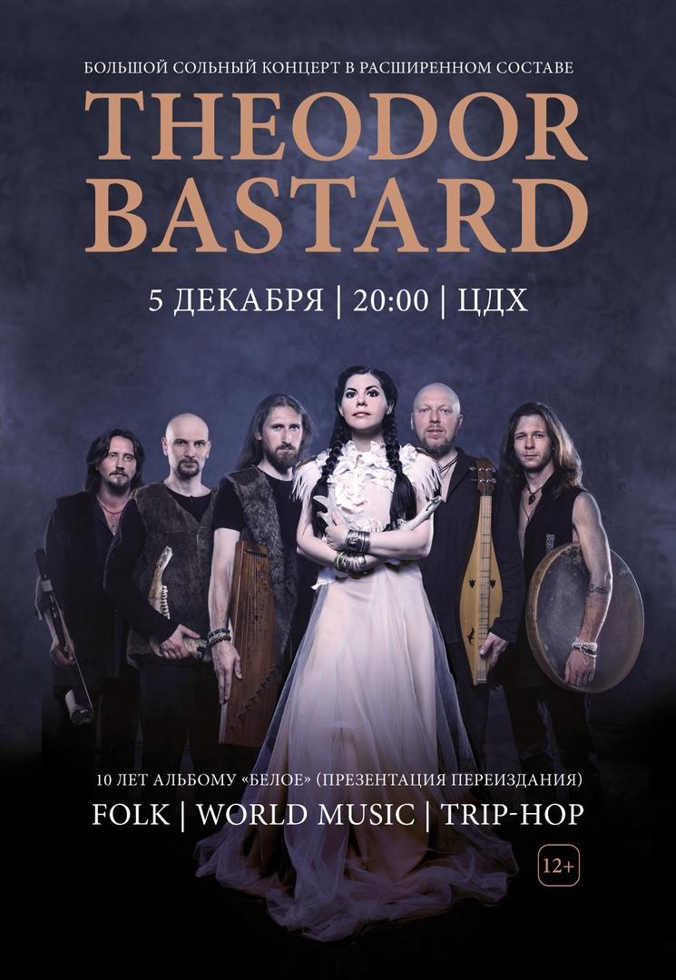 Афиша Москва THEODOR BASTARD 05.12 / ЦДХ / Москва