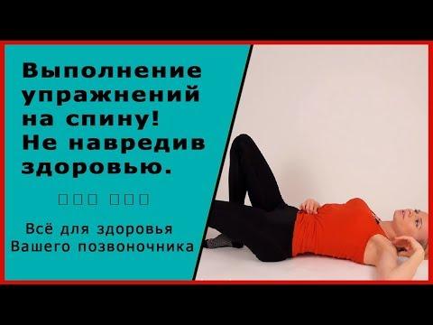 ▁ ▂ ▃ ▅ ▆ █ Выполнение упражнений на спину! Не навредив здоровью.