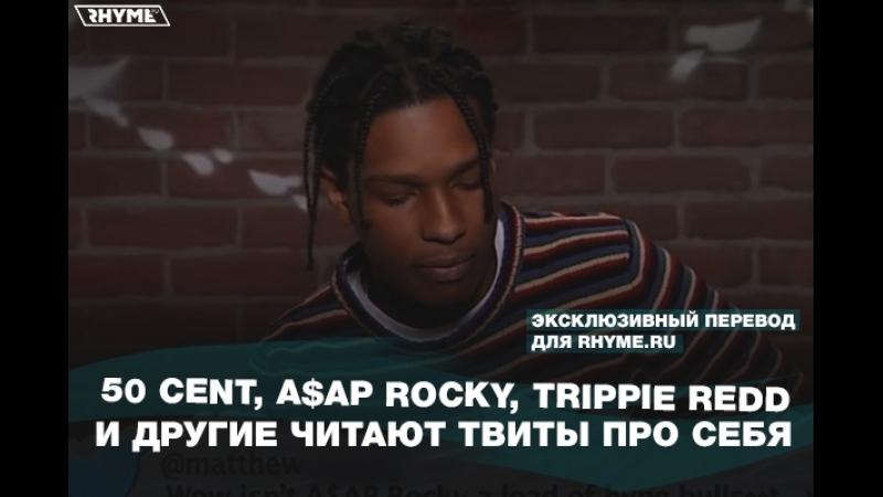 50 Cent A$AP Rocky Trippie Redd и другие читают твиты про себя Переведено сайтом