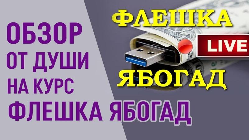 Обзор на курс Флешка Ябогад Live Ольга Григорьева Откровенние