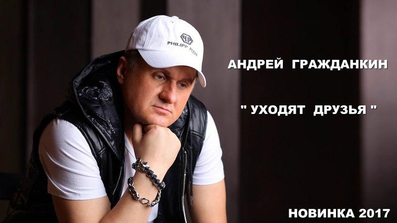 Андрей Гражданкин Уходят друзья ПЕСНЯ ХИТ