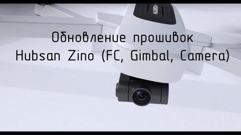 Обновление полетного контроллера подвеса и камеры Hubsan Zino H117S