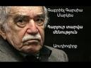 100 տարվա մենություն Մաս 1 Աուդիոգիրք / 100 Tarva menutyun Audiogirq