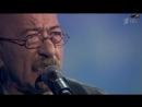 Александр Розенбаум — «Вещая судьба». «Три аккорда». Концерт в Кремле, эфир 30.09.2018