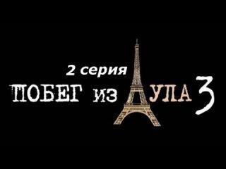 Побег из аула [ 3 сезон ] 2 серия (полная серия) 2013