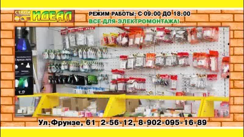 Магазин ИДЕАЛ ул. Фрунзе, 61. Тел. 2-56-12, 8-902-095-16-89