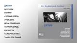 Шериф - Легендарные песни (official audio album)